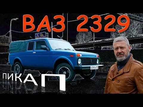 9232-ЗАВ ПАКИП/ ВАЗ-2329 ) Иван Зенкевич