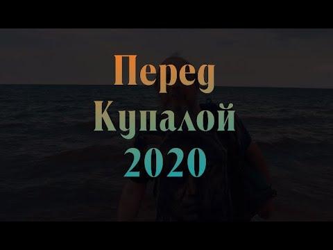 К Купале 2020