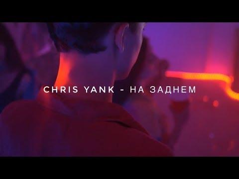 CHRIS YANK - НА ЗАДНЕМ   EPHEMERAL prod.