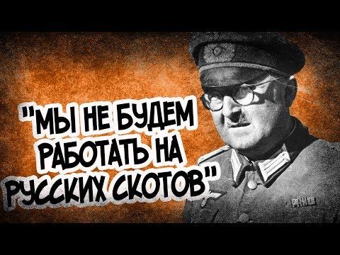 Оборзевшие Немцы В Советском Плену