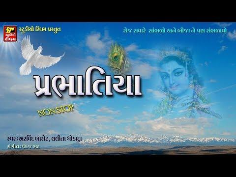PRABHATIYA Gujarati Bhajan | Part 2 | Non Stop Superhit Bhajan | Arvind Barot, Lalita Ghodadra