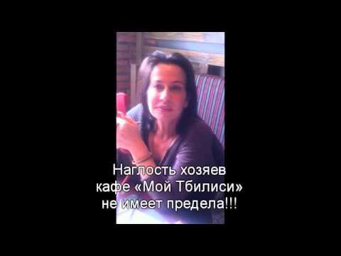 Кто крышует кафе «Мой Тбилиси» г. Караганда?