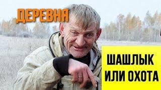 Что лучше зимой в деревне Шашлыки или Охота