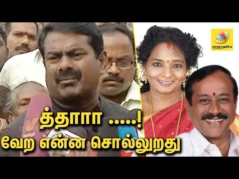 Seeman Angry Speech against Hydrocarbon Project   Tamilisai Soundararajan, H Raja