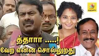 Seeman Angry Speech against Hydrocarbon Project | Tamilisai Soundararajan, H Raja