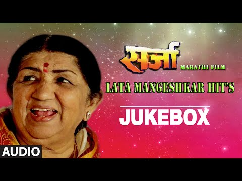 """Sarja"" Marathi Film   Audio Jukebox   Lata Mangeshkar Marathi Film Songs"