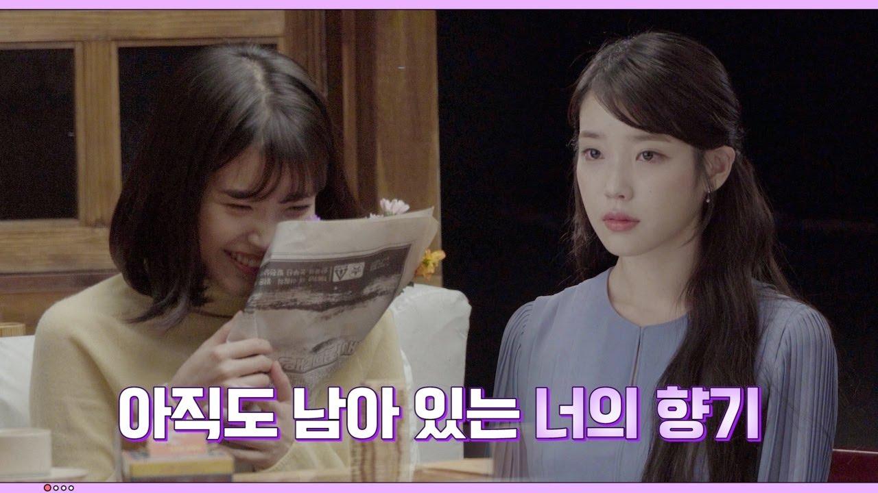 [IU TV] 타임머신 편ㅣ아직도 남아 있는 너의 향기