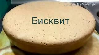 Бисквит классический. Простой рецепт бисквита. Как приготовить бисквит.