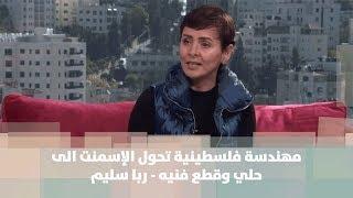 مهندسة فلسطينية تحول الإسمنت الى حلي وقطع فنيه - ربا سليم
