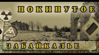 Заброшенные места Забайкальского края