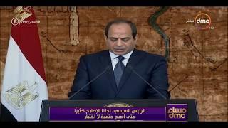 مساء dmc - | كلمة الرئيس عبد الفتاح السيسي للشعب المصري في ذكرى ثورة 30 يونيو الخامسة |