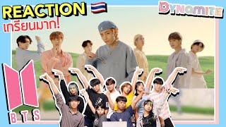 น่ารักตัวเท่าโลกเลย! | BTS (방탄소년단) 'Dynamite' [ MV THAI REACTION ]