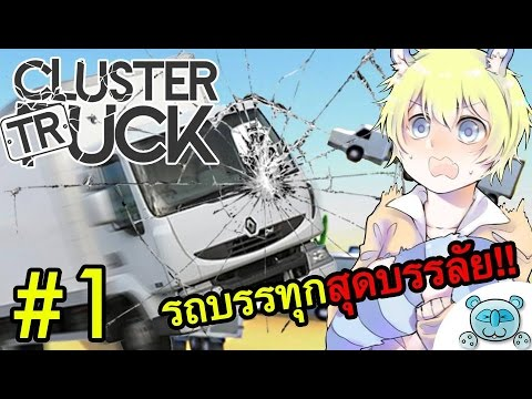 รถบรรทุกสุดบรรลัย เกมคลายเครียดแห่งปี!!| Cluster Truck # 1