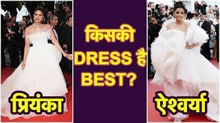 Priyanka Chopra या Aishwarya Rai Bachchan? किसकी DRESS है BEST? Cannes 2019
