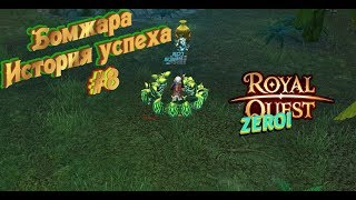 Бомжара история прокачки #8 | Royal Quest | ZEROI