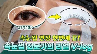 [일상,상담 V-log] 진짜 예쁜 엘프 눈에 속눈썹 …