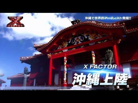 duction of X Factor Okinawa Japan
