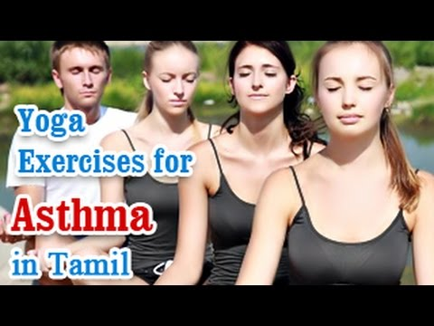Yoga For Cure Asthma - Various Asanas And Therapy in Tamil