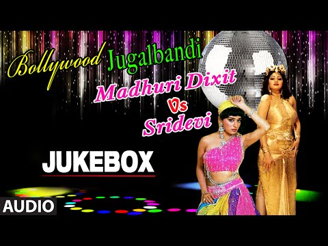 Bollywood Jugalbandi Madhuri Dixit Vs Sridevi | Bollywood Hits Songs | Jukebox