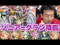 【パズドラ】ソニア=グラン降臨! にサンタサクヤPTで挑戦!!