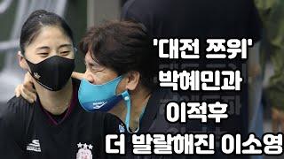 이제는 '대전 쯔위' 박혜민과 이적후 더 코믹 발랄해진 이소영