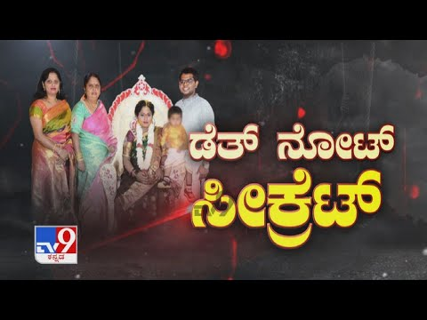 5 Of Family Commits Suicide In Bengaluru | ಐವರ ಸಾವಿಗೆ ಅಸಲಿ ಕಾರಣ ಏನು ಅನ್ನೋ ರಹಸ್ಯ ರಿವೀಲ್..!