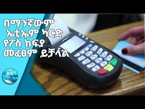 በማንኛውም ኤቲኤም ካርድ የፖስ ክፍያ መፈፀም ይቻላል/ Ethio Business SE 7 EP 4
