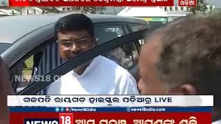 Dharmendra in Gajapati | ବାତ୍ୟା ପ୍ରଭାବିତ ଅଞ୍ଚଳ ବୁଲିଲେ କେନ୍ଦ୍ରମନ୍ତ୍ରୀ ଧର୍ମେନ୍ଦ୍ର | News18 Odia