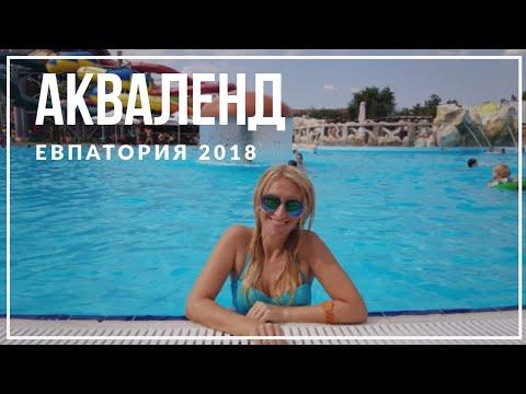 Лучший аквапарк для отдыха с детьми | Крым | Евпатория | Акваленд У Лукоморья