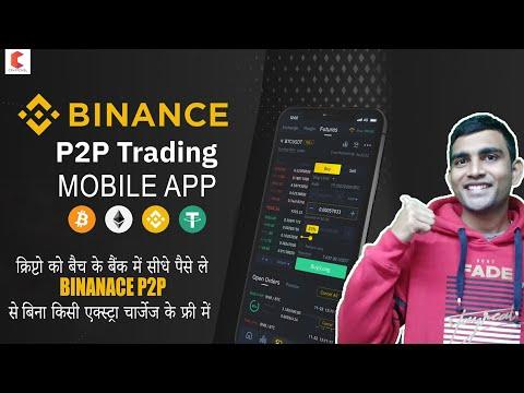 Binance p2p trading on mobile app,क्रिप्टो को बैच के बैंक में सीधे पैसे ले P2P से