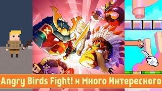Angry Birds Fight! и много интересного - Game Plan #755