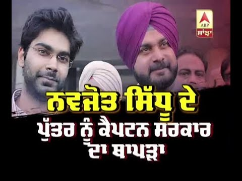 Navjot sidhu son appointed as assistant advocate general