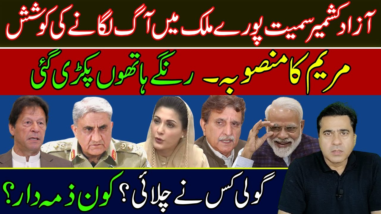 Maryam Nawaz New Plan | She Caught Red Handed | Who is responsible for what happened in AJK?