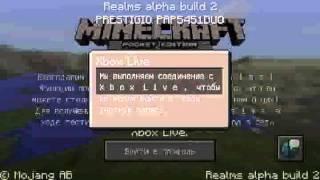 Как зайти в Minecraft pe 0.15.0\1.0.0 Без регистрации в Xbox live