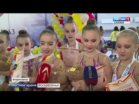Во Владикавказе проходят Всероссийские соревнования по художественной гимнастике «Ступень к Олимпу»