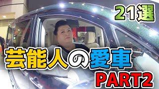 芸能人の愛車をまとめてみた part2 詳しくは動画内にて! チャンネル登録お願いします!