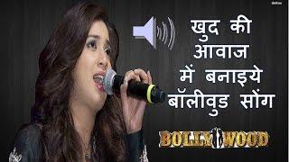 खुद की आवाज में बनाए बॉलीवुड सॉन्ग How to make a karaoke song from your mobile