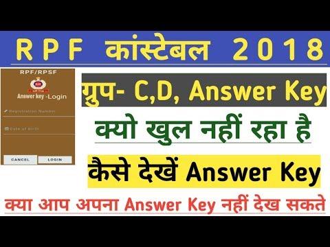 Rpf constable answer key कैसे देखें   Rpf counstable Group d,C Answer Key 2018   rpf Result 2018 Mp3