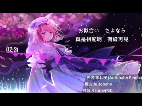 東方Project | 零れ桜 (Autobahn Remix) 中日文字幕 | Autobahn | 1080HD | R3