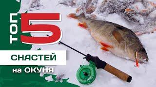 ТОП 5 снастей на окуня зимой от Федора Андрусенко Лучшие способы ловли со льда
