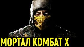 Некрос - Стрим Мортал Комбат Х / Mortal Kombat X Stream with Necros