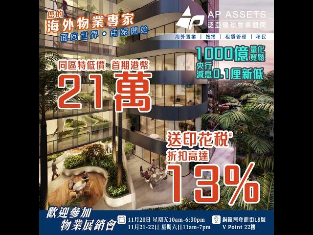 【 墨爾本「小香港」Box Hill區豪華住宅|把握澳洲央行減息至0.1厘】