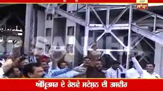 Live Video : Firing at Amritsar Railway Station(Live Video : ਜਿੱਤ ਦੇ ਨਸ਼ੇ 'ਚ ਰੇਲਵੇ ਸਟੇਸ਼ਨ 'ਤੇ ਕਿਸ ਨੇ ਚਲਾਈ ਸ਼ਰੇਆਮ ਗੋਲੀ ?, 2015-06-13T11:01:01.000Z)