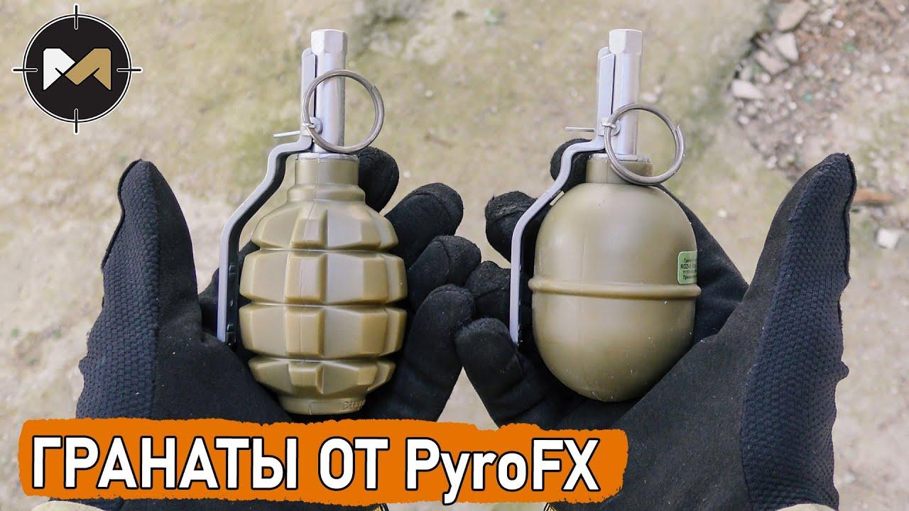 Страйкбольные гранаты Ф-1 и РГД-5 от PyroFX