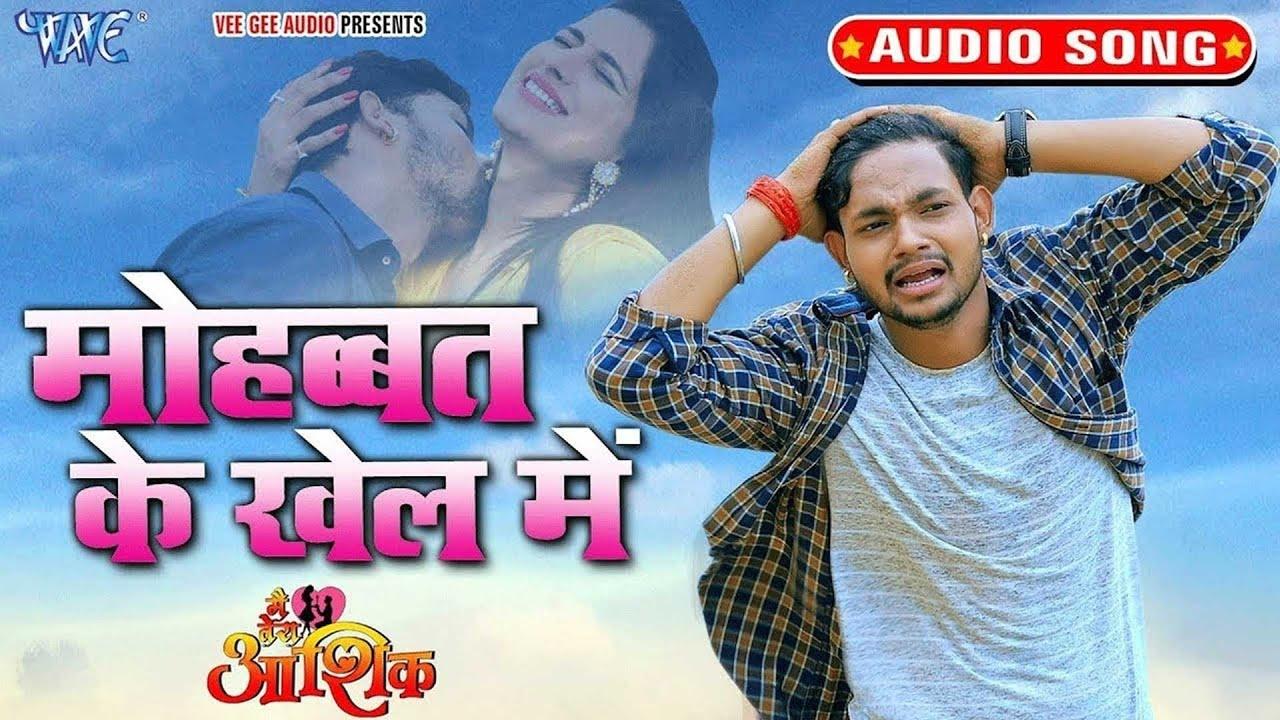 Ankush Raja -  मोहब्बत के खेल में -  भोजपुरी का सबसे दर्द भरा गाना प्यार करने वालो को रुला देगा 2020