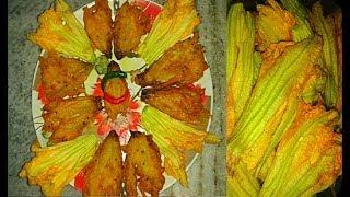 কুমড়ো ফুলের বড়া/পাকোড়া   Popular Bengali Snacks Recipe Pumpkin Flower Fry   Kumro Phuler Bora