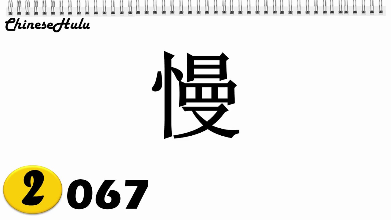 Chinese test