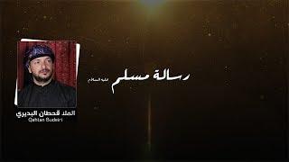 رسالة مسلم (ع) - قحطان البديري