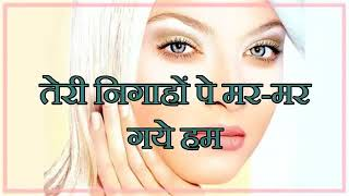 Teri Adaon Pe Mar Mar Gaye Hum | with Hindi lyrics | Karaoke | mukesh
