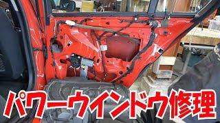 パワーウインドウの修理【12万円BMWのある生活】(320i E46)
